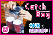 Catch Bag SNSで話題沸騰中!