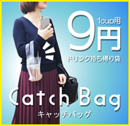 Catch Bag